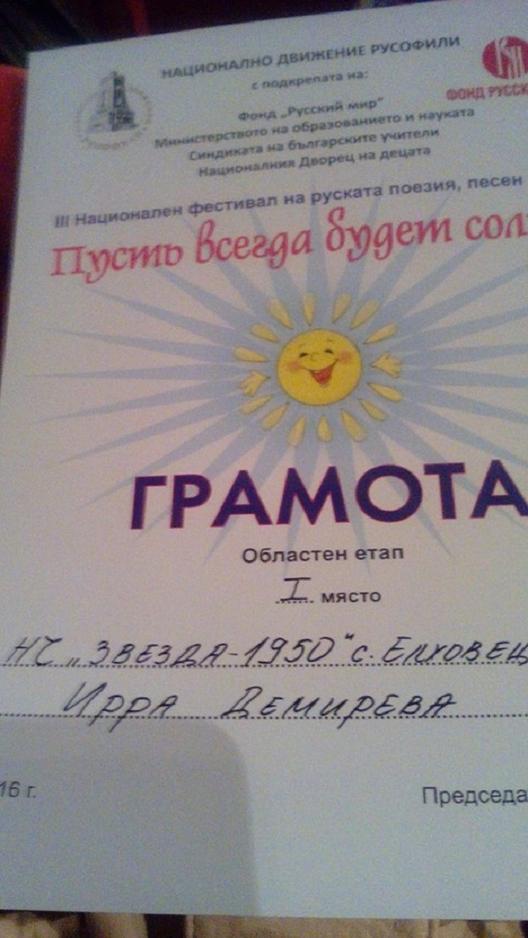 """снимка: НЧ """"Звезда - 1950"""" – с. Елховец"""