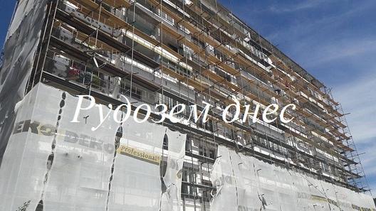 """Ремонтни дейности в гр. Рудозем, ул. """"Атанас Буров""""."""