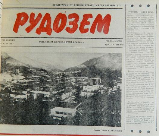 Част от първа страница на брой 1 от 1988 г.