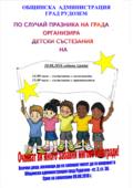 Общината организира детски състезания за празника на града
