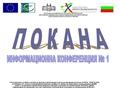 """МИГ """"Кичика"""" организира информационна конференция в четвъртък"""