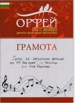 "Самодейците при  НЧ""Нов живот - 1948- с. Чепинци"" на фестивал в гр. Приморско"