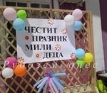 Детски празник на първи юни в Рудозем