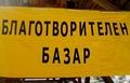 Пореден благотворителен базар организират в Чепинци