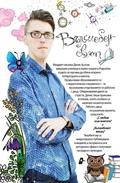 """""""Вълшебният свят"""" на Денис Кьосев се прочу и в чужбина, фенове поканиха писателя да представи книгата си във Виена, Австрия"""
