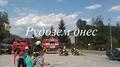 Демонстративно занятие по случай Деня на пожарникаря (ГАЛЕРИЯ)