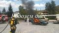 Пожарникари спретнаха зрелищно шоу в центъра на Рудозем
