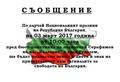 """Общинска администрация ще поднесе венци пред бюст-паметника на полковник Серафимов на пл. """"България"""" на 3 март"""