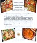 Кулинарно изложение ще се проведе на площада в Рудозем пред Дома на културата на 1 април
