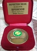 "Треньорът на СКХТ ""Чепинци'' и областен кординатор на БФХТ Хайри Чаушев получи поредно признание"