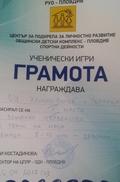 """СУ """"Христо Ботев"""" - с. Чепинци с успехи от зоналния кръг на ученическите игри"""