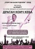Сръбска звезда ще гостува в Рудозем