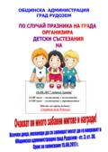 Общината гласи забавни детски състезания за празника на града