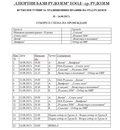 ФУТБОЛЕН ТУРНИР ЗА ТРАДИЦИОННИЯ ПРАЗНИК НА ГРАД РУДОЗЕМ 10 – 14.08.2017г.