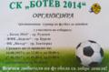 В Рудозем предстои и турнир по футбол за девойки