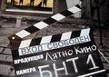 """""""Пътуващото лятно кино"""" на БНТ1 отново пристига в Рудозем"""