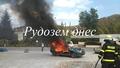 Очакват ни редица мероприятия в Седмицата на пожарната и аварийна безопасност