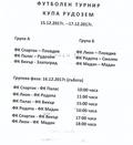 Футболен турнир ще се проведе в спортната зала в гр. Рудозем