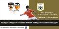 GPS-Глобъл Премиер Сокър и испанския гранд Валенсия с поредна  футболна инициатива  в Родопите