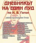 "РДТ ""Николай Хайтов"" - гр. Смолян гостува на сцената на Читалище ""Христо Ботев"" - гр. Рудозем"