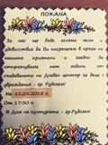 Покана от Дневен център за деца с увреждания - гр. Рудозем