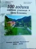 """Излезе от печат книгата """"100 години светско училище село Елховец"""""""