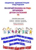 Общинска Администрация организира детски състезания по случай празника на града