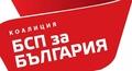 """Народни представители от """"БСП за България"""" проведоха среща с граждани в Рудозем"""