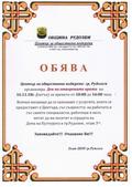 ЦОП - Рудозем организира Ден на отворените врати