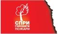 РСПБЗН - Рудозем с правила за недопускане на горски пожари