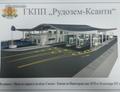 Консорциум от 4 фирми ще гради ГКПП Рудозем – Ксанти с малко над 14,2 млн. лв.