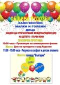 Празнична програма за Деня на детето организира Община Рудозем