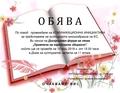 """НЧ"""" Христо Ботев-2000""""- гр. Рудозем кани на дискусия  """"Приятели на еврейската общност"""""""