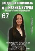 Д-р Незиха Хутева: Не политиците, а хората са носителят на промяната