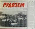 Първият вестник на Рудозем – кое как беше..