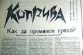 Първият вестник на Рудозем – кое как беше…  (ЧАСТ 2)