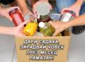 Организират благотворителна инициатива в Чепинци през свещения месец Рамазан