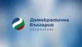 В петък кандидатите за народни представители от Демократична България ще бъдат в Рудозем