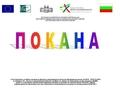 "МИГ ""Кичика"" организира среща в Мадан"