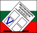 Реформаторският блок регистрира Ема Енева за кандидат кмет на Община Рудозем