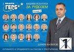 Отборът на ПП ГЕРБ- Рудозем от кандидати за кмет и общински съветници