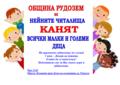 Общината организира забава за Деня на детето