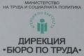 Безработицата в област Смолян бележи значителен спад през първото полугодие на 2016-та