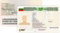 Ускоряват издаването на документи за самоличност преди изборите