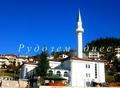 Регионален кръг на състезание по основни познания за исляма ще се проведе утре в Рудозем
