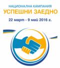 """ОИЦ – Смолян даде старт на кампанията за бизнеса """"Успешни заедно"""""""