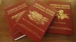 """Защитени растителни и животински видове от """"Червената книга"""" в община Рудозем"""